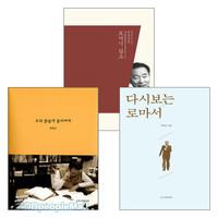 남포교회출판부 박영선 목사 설교 세트(전3권)