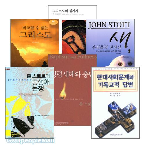 존 스토트 2008년 이전 출간(개정)도서 세트(전8권)