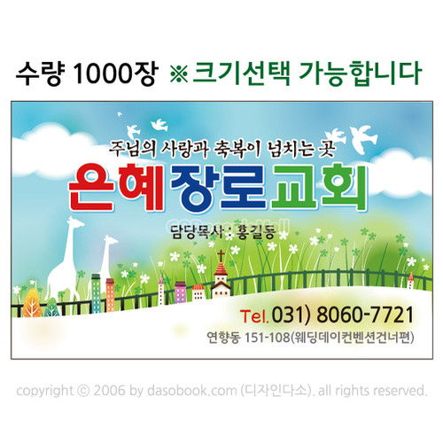 교회홍보스티커009(수량_1000장)