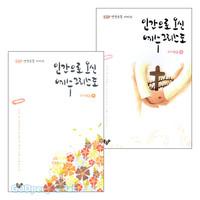 인간으로 오신 예수그리스도 - 마가복음 상하권 세트(전2권)