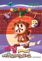 매일 메리 크리스마스 (DVD CD) - AR/MR 포함