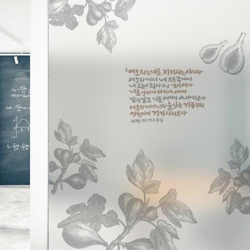 (윈도우 시트)지키시리_시편121편5,6,8절