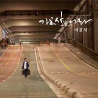 이봉석 Vol.1 - 가고싶은나라 (CD)