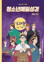 매일성경 : 청소년 매일성경 (2021년 1-2월호)