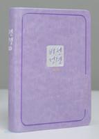[교회단체명 인쇄] 비전성경 특미니 단본 (색인/이태리신소재/무지퍼/펄보라)