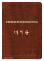 [교회단체명 인쇄] NEW 큰글씨 성경전서 새찬송가 합본 - 비치용(이태리신소재/무지퍼/브라운/NKR73TH