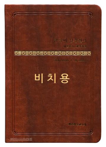 NEW 큰글씨 성경전서 새찬송가 합본 - 비치용(이태리신소재/무지퍼/브라운/NKR73TH