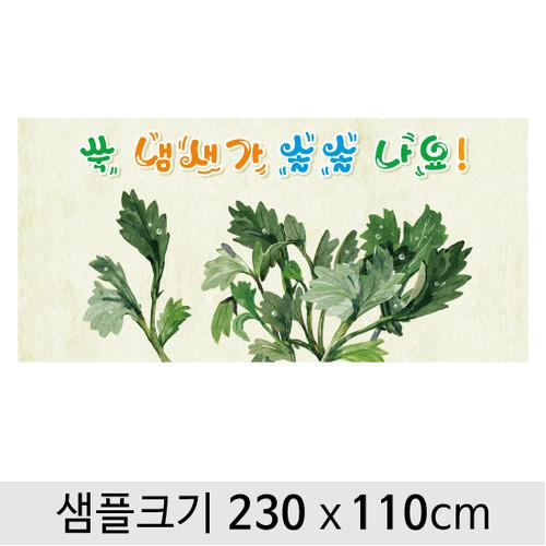봄배경현수막-079  ( 230 x 110 )