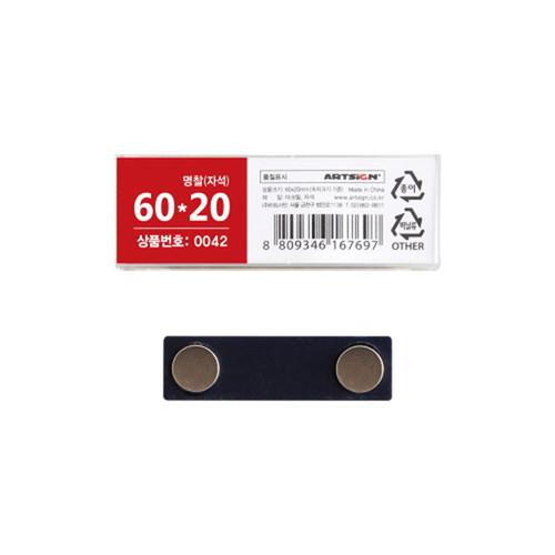 0042 - 자석명찰 60x20mm 마그넷 명찰 네임택