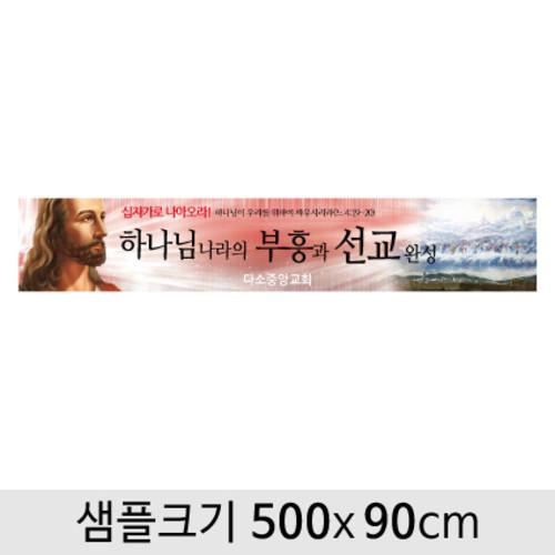 선교현수막-016 (500 x 90 )