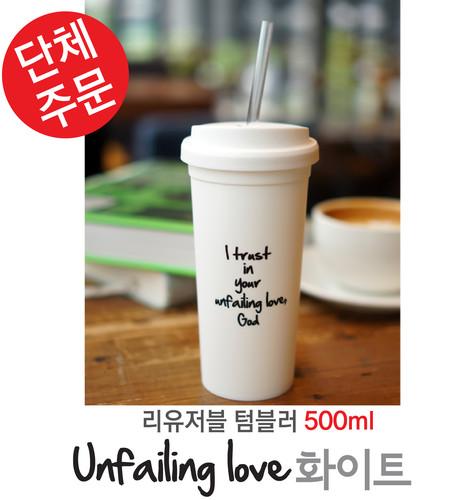 (단체인쇄용) Unfailing love 화이트 _ 리유저블 텀블러