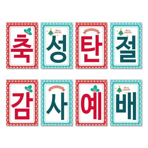 성탄 - 강단글씨본(사각)