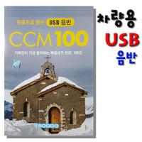 기독교인이 가장 좋아하는 복음성가 CCM 100선 (차량용USB음반)