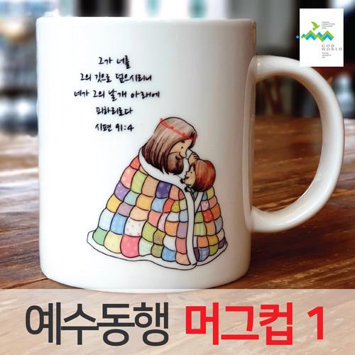 <갓월드> 예수동행 머그컵 No. 1
