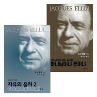자끄 엘륄 2019년 출간(개정)도서 세트(전2권)