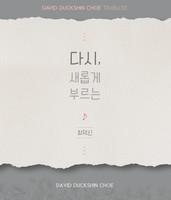 민호기 - 다시, 새롭게 부르는 최덕신 (CD)