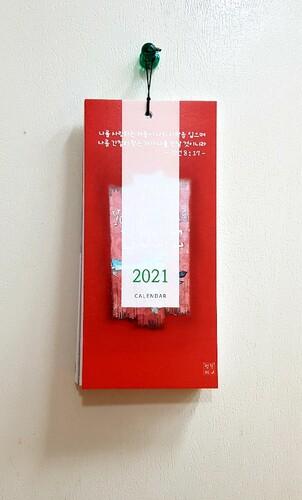 두근두근2021 아롱다롱 달력