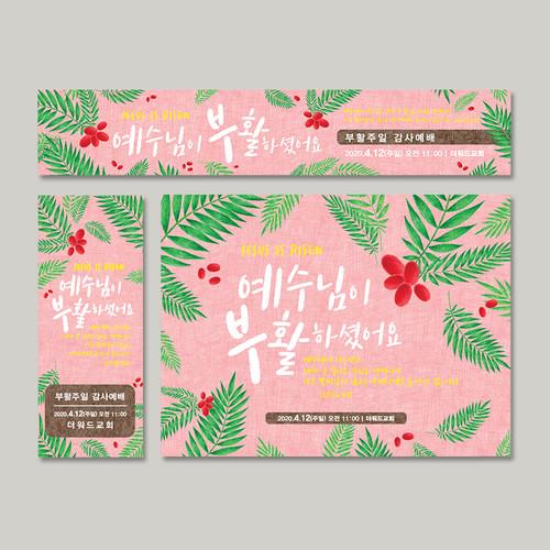 [주문제작] 더워드 부활절 현수막_ 종려열매(핑크)