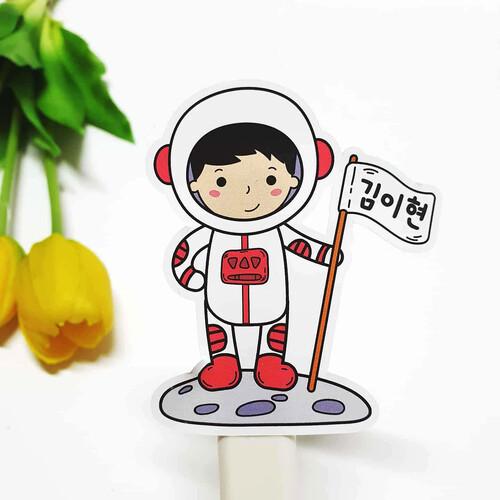 우주여행 네임스티커