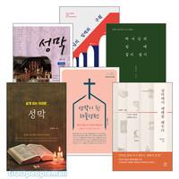 성막 관련 2019~2020년 출간(개정)도서 세트(전7권)