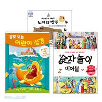 2020년 출간(개정)된 유아(3~5세) 성경동화,말씀그림책,그림성경 세트(전3권)