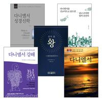 다니엘서 연구와 설교 관련 2020~2021년 출간(개정)도서 세트(전5권)