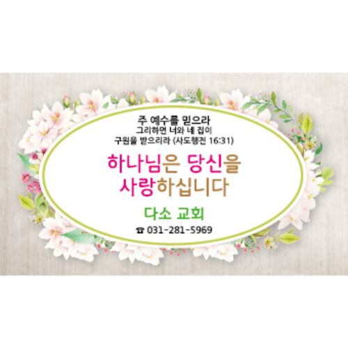 교회현수막-161 ( 120 x 70 )