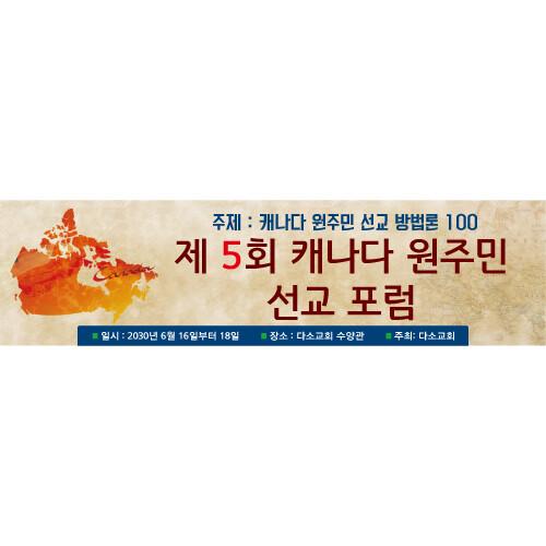 선교현수막(캐나다)-017 ( 300 x 80 )
