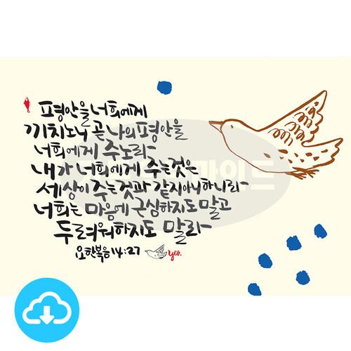 디지털 캘리그라피 27 평안을 너희에게 끼치노니 by 가든오브마인드 / 이메일발송(파일)