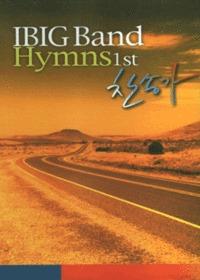아이빅밴드 찬송가 : IBIC Band Hymns 1st (Tape)