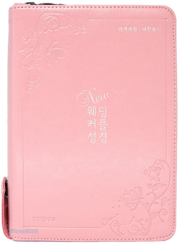 New 웨딩커플성경 소 합본 (색인/이태리신소재/지퍼/은장/핑크)