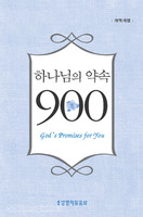 [개역개정판] 하나님의 약속 900선 (양장)