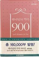 [개역개정판] 하나님의 약속 900선 (비닐/펄분홍)
