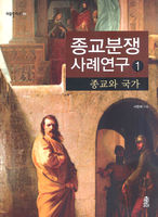 종교분쟁 사례연구 1 : 종교와 국가