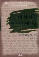 이사야의 메시아 예언1 - 임마누엘의 메시아