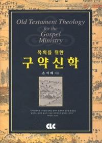 목회를 위한 구약신학