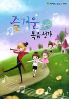 즐거운 어린이 복음성가 (악보)