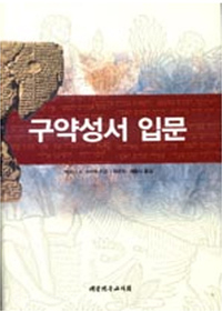 구약성서 입문 - 양장본