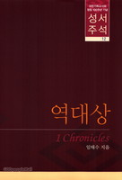 대한기독교서회 창립 100주년 기념 성서주석 12 (역대상)