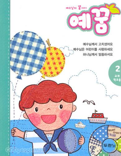 예꿈2  (3~5세) - 교회학교용