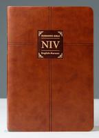 두란노 개정 NIV 영한성경 소 단본(색인/최고급신소재/무지퍼/브라운)