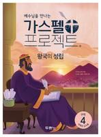 가스펠 프로젝트 - 구약 4 : 왕국의 성립 (저학년 교사용)