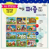 예닮 퍼즐 (소) - 4종 세트 (랜덤발송)