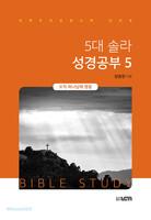 5대 솔라 성경공부 5