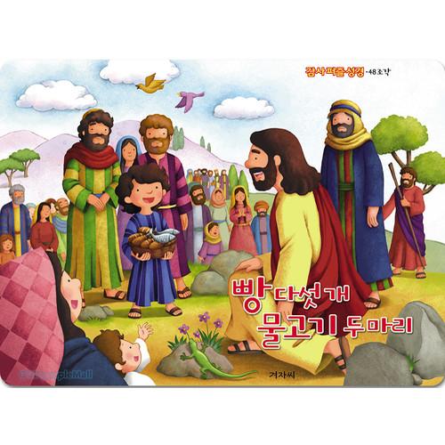 감사 퍼즐 성경 - 빵 다섯 개 물고기 두 마리 (48조각)