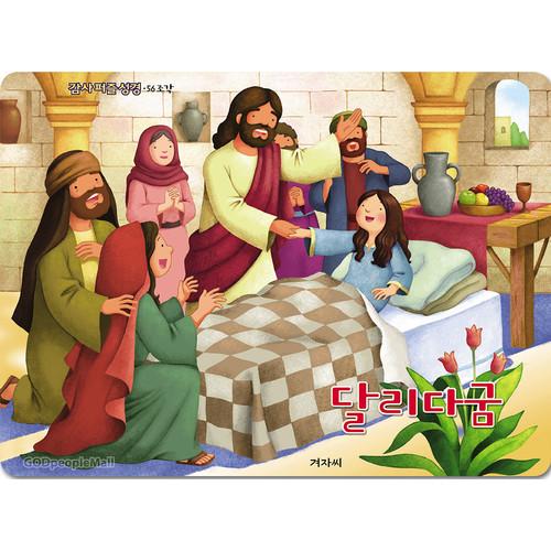 감사 퍼즐 성경 - 달리다굼 (56조각)