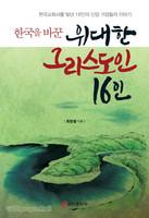 한국을 바꾼 위대한 그리스도인 16인