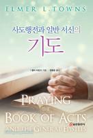 사도행전과 일반 서신의 기도