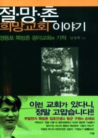절망촌 희망교회 이야기 (오디오북/2 tape)