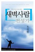 오정현 목사의 새벽사람 전성기